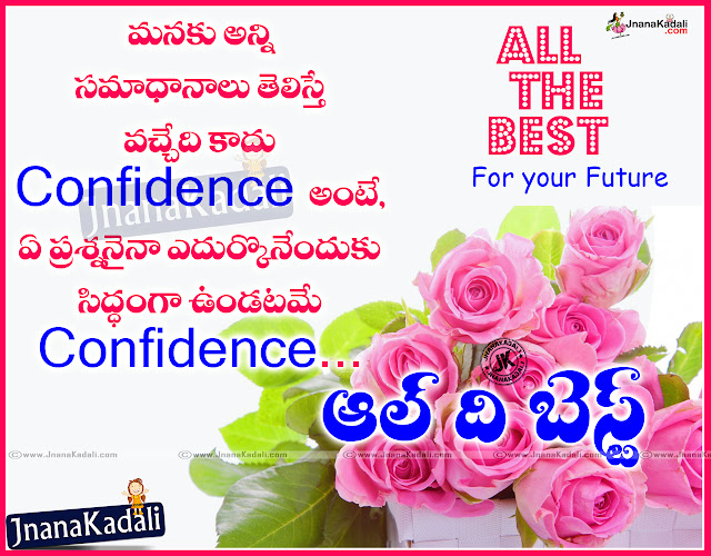 Telugu New All The Best Inspiring Quotes for Friend, New Job All the best messages and quotes images in Telugu Language, Motivational Telugu Inspiring Pictures and images, Telugu Cool Life Quotations images,Images for all the best wishes with quotes in Telugu,wish you all the best quotes messages in Telugu, ALL THE BEST QUOTES All The Best Quotations for Your Boss in Telugu Language