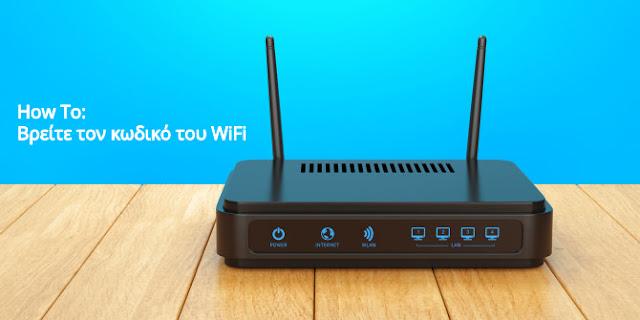 πως να βρω τον κωδικό του wifi