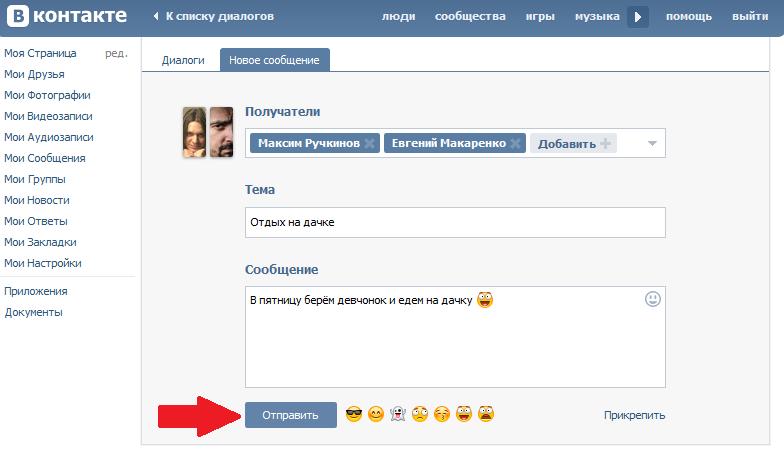 Создание беседы Вконтакте