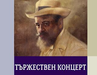 концерт за 150 години от рождението на пенчо славейков