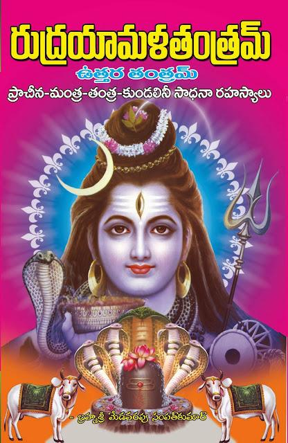 రుద్రయామళ తంత్రం | RudraYamala Tantram | GRANTHANIDHI | MOHANPUBLICATIONS | bhaktipustakalu