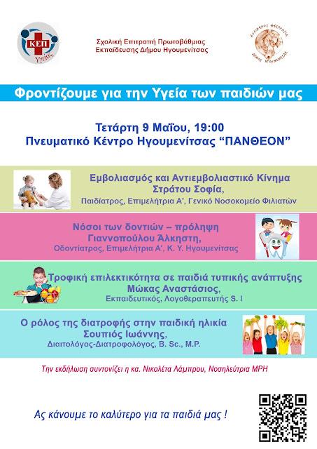 """Ηγουμενίτσα: Ημερίδα με θέμα """"Φροντίζουμε για την Υγεία των παιδιών μας"""""""