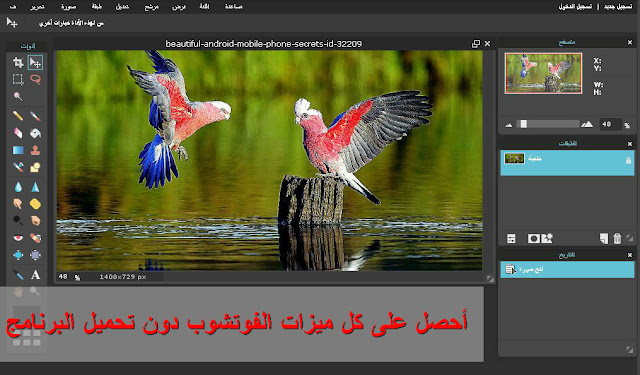 أحصل على جميع ميزات الفوتشوب دون تحميل اي برنامج و عبر موقع مهم عالميا لتصميم الصور اونلاين