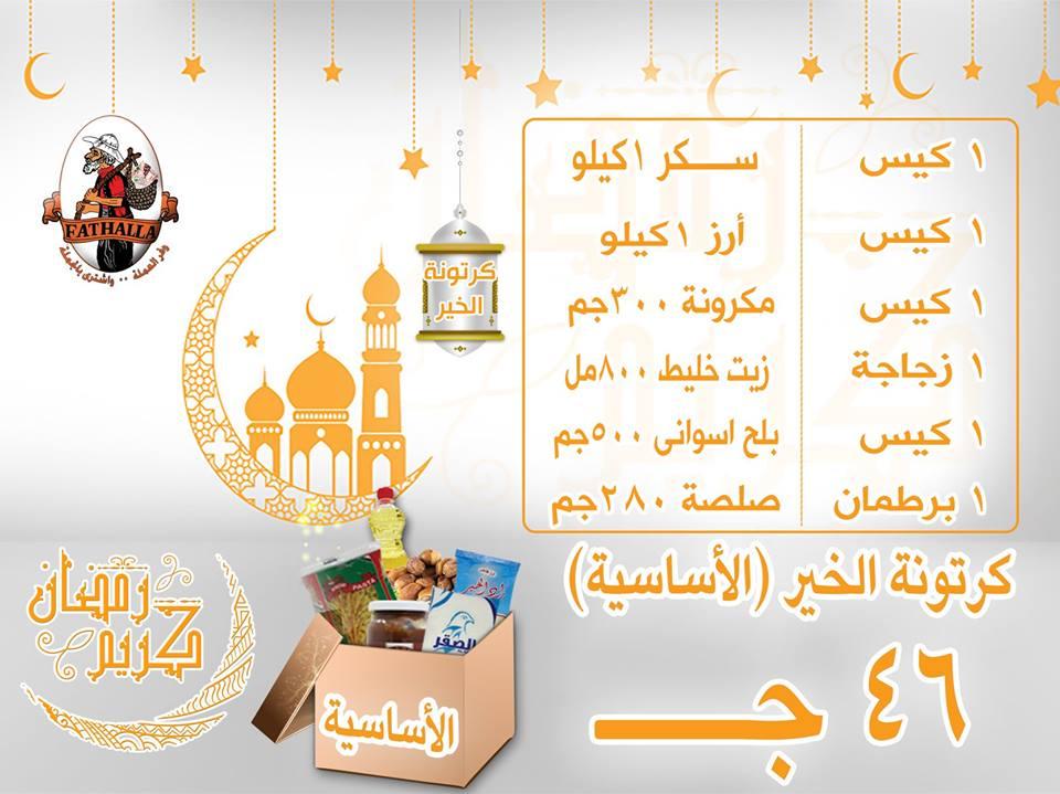 عروض كرتونة رمضان 2018 من فتح الله