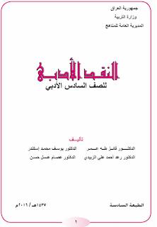كتاب النقد الأدبي للصف السادس الأدبي 2016