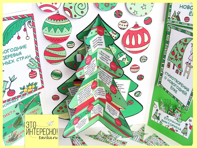 """Лэпбук """"Новогодняя елка"""". Скачать шаблоны для распечатки"""