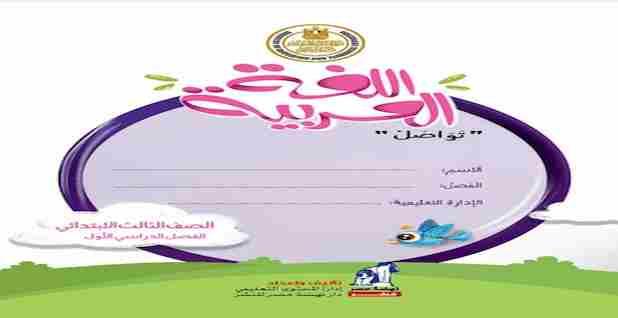 كتاب اللغة العربية المنهج الجديد للصف الثالث الابتدائى ترم اول كامل 191 ورقة نسخة اصلية