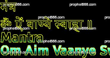 Mantra for knowing Hidden Secrets