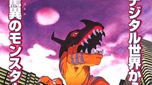 Digimon Adventure La película 1999 (Japonés + SUB ) 1080p