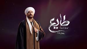 مشاهدة الحلقة 28 من مسلسل طايع يوتيوب الحلقة الثامنة وعشرون بطولة الفنان عمرو يوسف