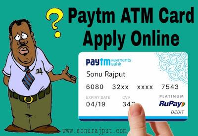 Paytm Bank Me New ATM Card Online Apply Kaise Kare