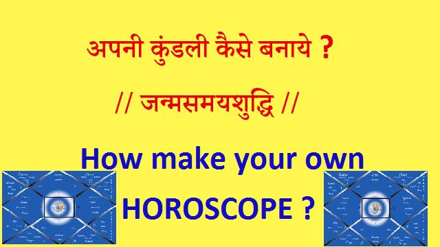 JANMASAMAYASUDDHI IN ASTROLOGY OR HOROSCOPE. How Made Horoscope (Kundali) जन्मसमयशुद्धि