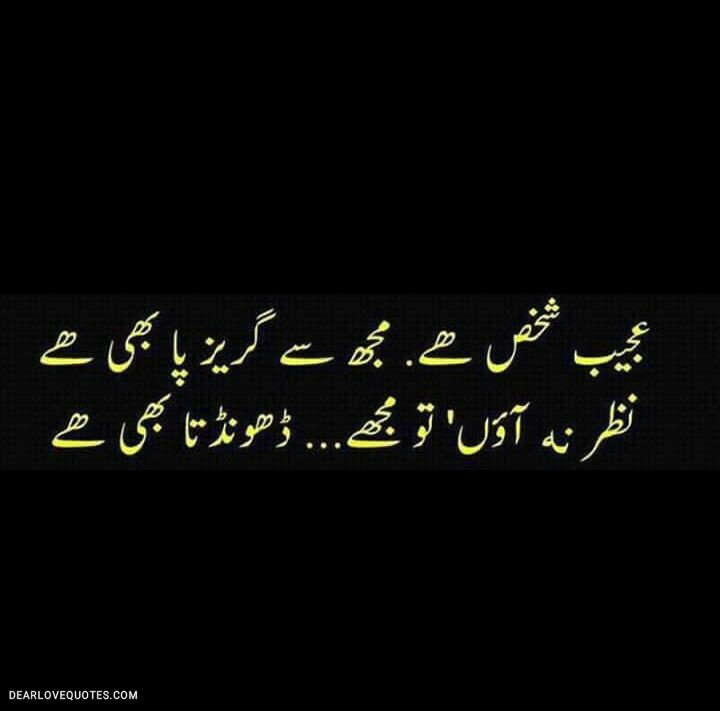 Inspiring Sad Poetry | Amazing Sad Urdu Shayari Images ...