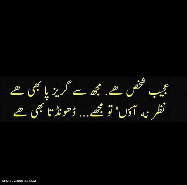 Deep Love Quotes For Her In Urdu : DEEP URDU SHAYARI WITH IMAGES