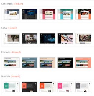 Новые темы в Блоггере Contempo, Soho, Emporio и Notable