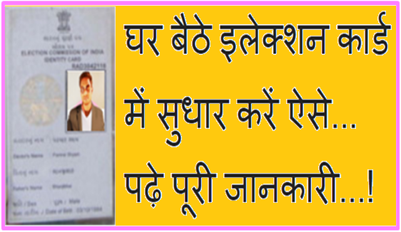 Online Election Card Correction Kaise Kare in Hindi