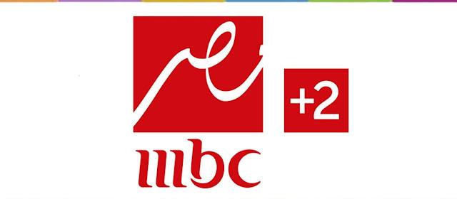 قناة ام بي سي مصر 2 بث مباشر Mbc Masr 2 Live