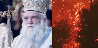 Αμβροσιος: «Ένα σώσε μας Παναγιά μας θα μπορούσε να σβήσει τις φωτιές»