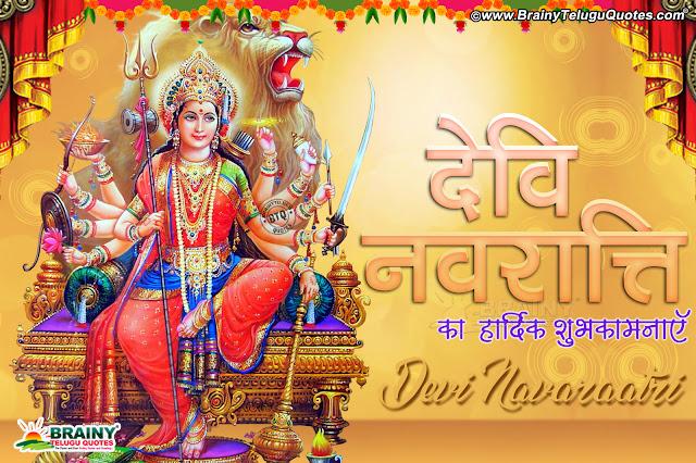 happy navaraatri hindi greetings, durgaastami wallpapers wishes quotes in Hindi, Whats App sharing durgaastami greetings in hindi