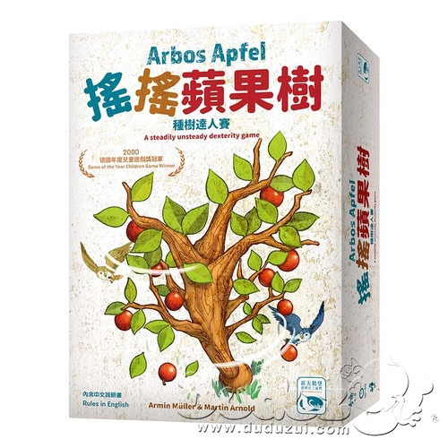 Arbos Apfel 搖搖蘋果樹