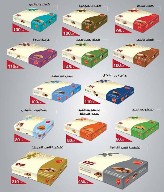 اسعار كحك العيد 2018