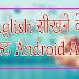 5 Best Android Apps English Seekhne Ke