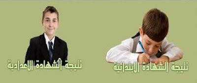 نتيجة الشهاده الاعداديه والابتدائيه بمحافظة كفر الشيخ 2016 الترم الثانى