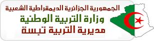 مراكز اجراء الامتحان الشفوي لمسابقة الاساتذة ولاية تبسة