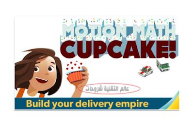 تطبيق-Math-Motion-Cupcake-ماث-موشن