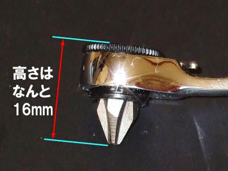Pro-Auto プロオートMRG-1431S ビットラチェット。ビットを差した時の最小寸法は16㎜コンパクトですね。他の物と比べないとあまりその小ささが解りづらいですね。
