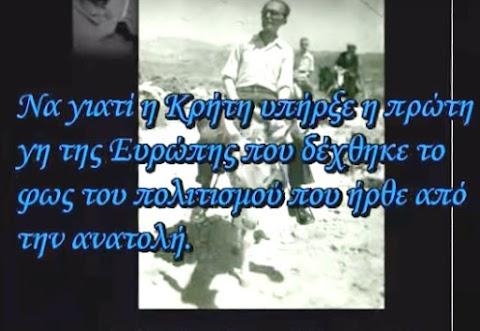 Να γιατί η Κρήτη υπήρξε η πρώτη γη της Ευρώπης που δέχθηκε το φως του πολιτισμού που ήρθε από την ανατολή! VIDEO