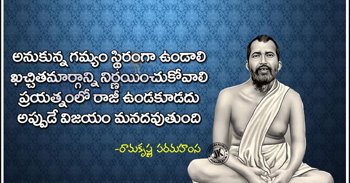 Bhagavad Gita Wallpapers Telugu Quotes Ramakrishna Paramahamsa Motivational Quotes In Telugu