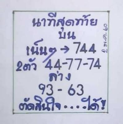 เด่นบน  744  44  77  74  เด่นล่าง  93  63