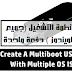 الحلقة 187:كيفية إنشاء USB به العديد من أنطمة التشغيل (جميع اصدرات الويندوز ) دفعة واحدة قابل للتشغيل او التثيبت منه