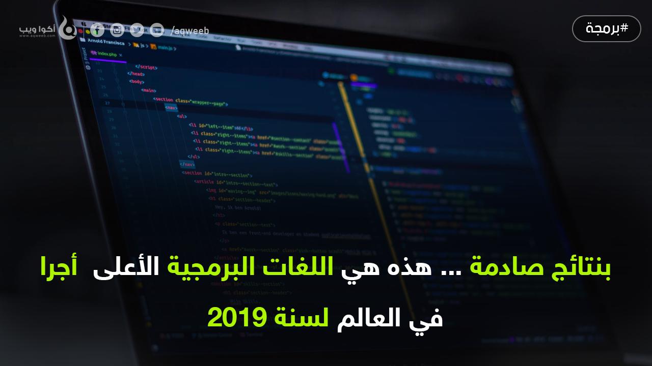 بنتائج صادمة ... هذه هي اللغات البرمجية الأعلى  أجرا في العالم لسنة 2019
