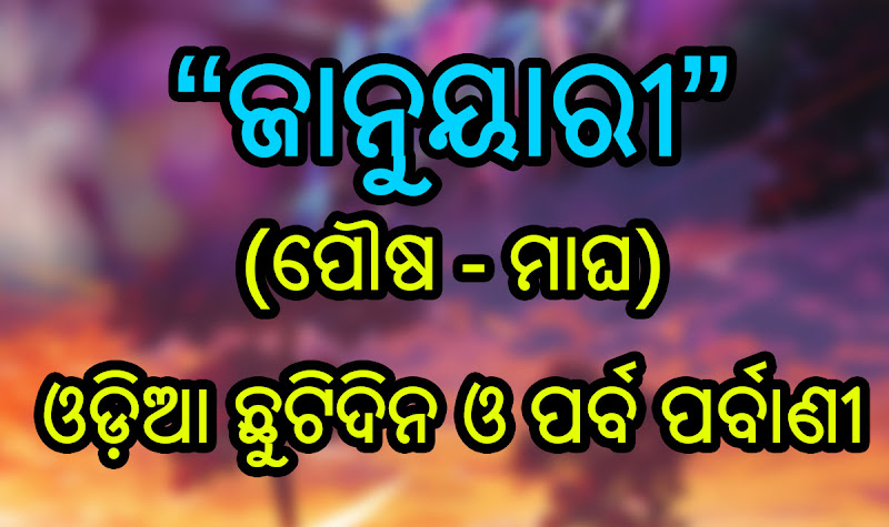 January (Pausa-Magha) 2017 Odia Calendar, Rasi Phala, Holidays List, Festivals, January 2017 Odia Holiday & Festival List
