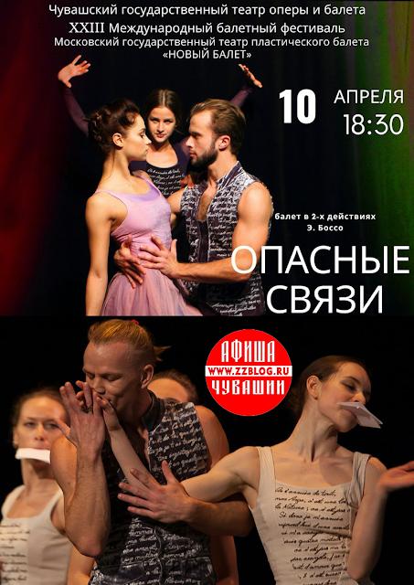 """Балет в 2-х действиях """"Опасные связи"""""""