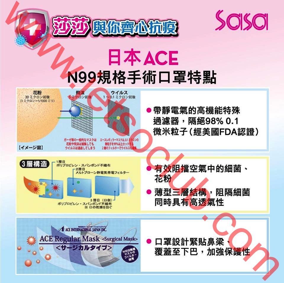 莎莎:日本ACE N99規格手術口罩(14/2 發售) ( Jetso Club 著數俱樂部 )