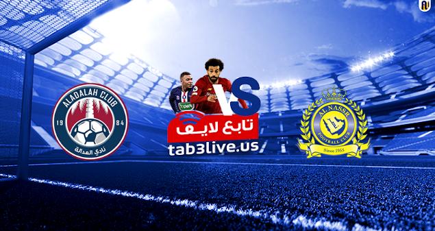 مشاهدة مباراة النصر والعدالة بث مباشر اليوم 2020/08/25 الدوري السعودي