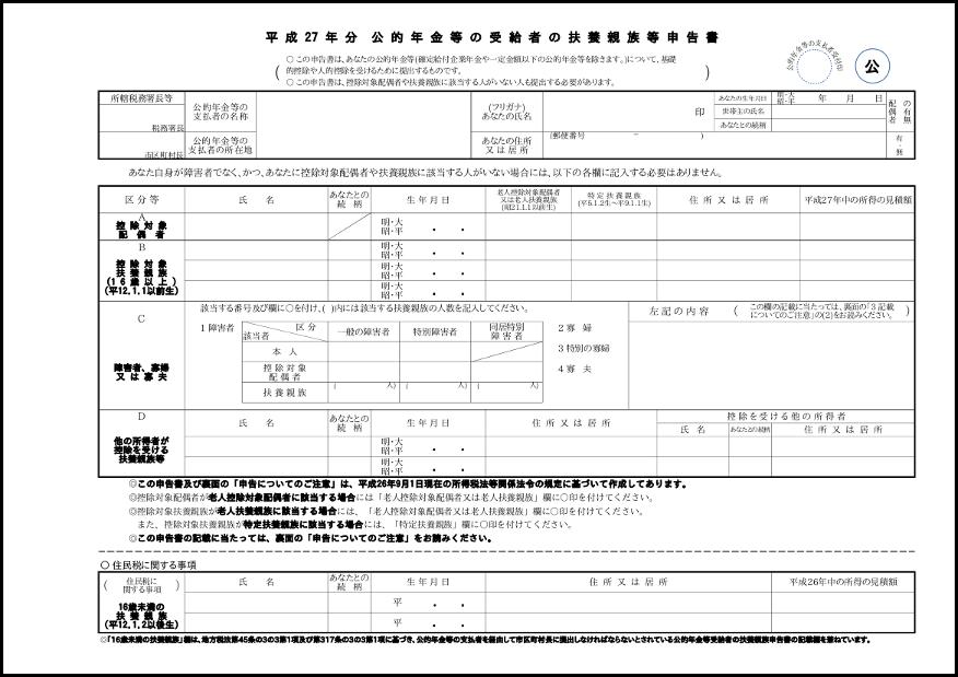 平成27年分公的年金等の受給者の扶養親族等申告書 001