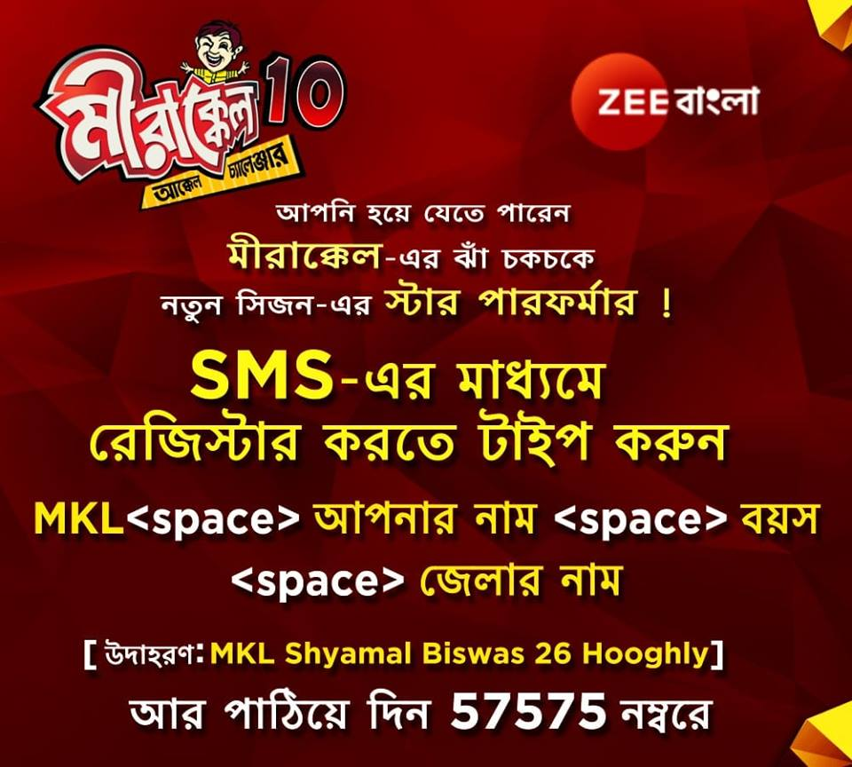 Mirakkel Audition using SMS