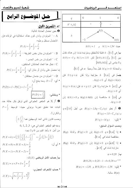 حلول مواضيع مقترحة الرياضيات للثالثة a-20-min.png