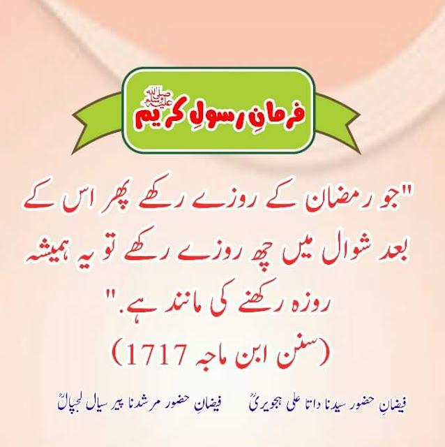 Shawal K Rozay Ki Fazeelat