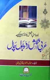 Arabi English Urdu Bol Chal Book Free Download