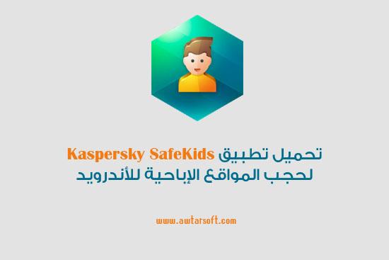 تحميل برنامج Kaspersky Safe Kids لحجب المواقع الاباحية للاندرويد