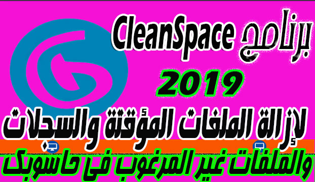 تحميل برنامج Clean Space 2019 لإزالة الملفات المؤقتة والسجلات والملفات غير المرغوب فى حاسوبك