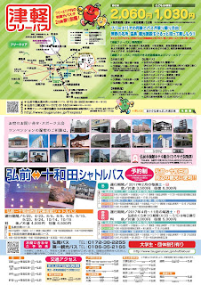Hirosaki Castle Snow Lantern Festival 2017 flyer back 第41回 弘前城雪燈篭まつり チラシ裏 Yuki Tourou Matsuri