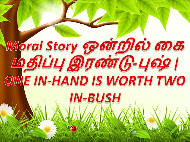 Moral-Story-ONE-IN-HAND-IS-WORTH-TWO-IN-BUSH