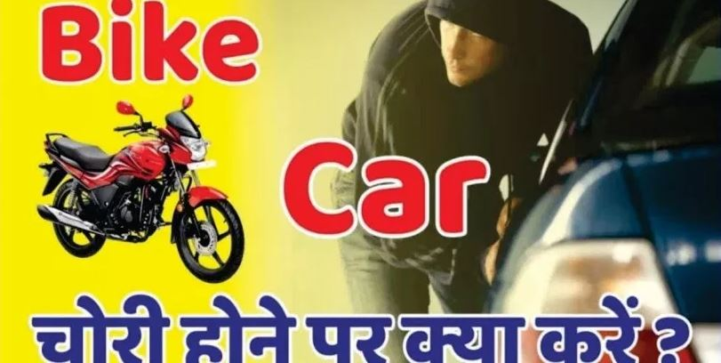 how to get claim if bike and car stolen