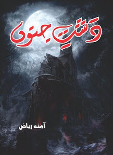 Dasht-E-Janoon Last Episode 30 Novel By Amna Riaz Pdf Free Download